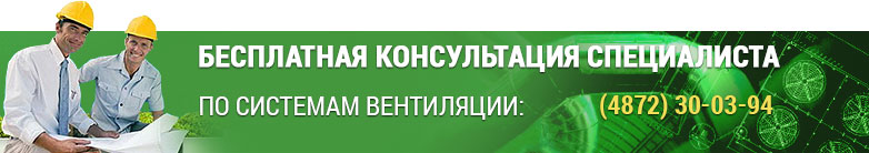 Бесплатная консультация специалиста по телефону (4872) 30-03-94